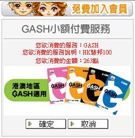 GASH小額付費服務